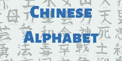 Kinesiske Tegn – Definitiv Guide til det Kinesiske Alfabetet