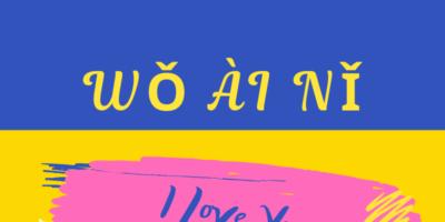 Oppdag 16 Flotte Måter å Si «Jeg Elsker Deg» På Kinesisk