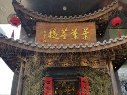 Restaurant near LTL Beijing