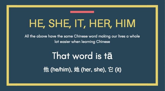 Lær kinesisk - 他 tā